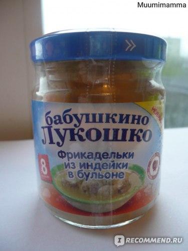 "Фрикадельки из индейки от ""Бабушкино Лукошко""."