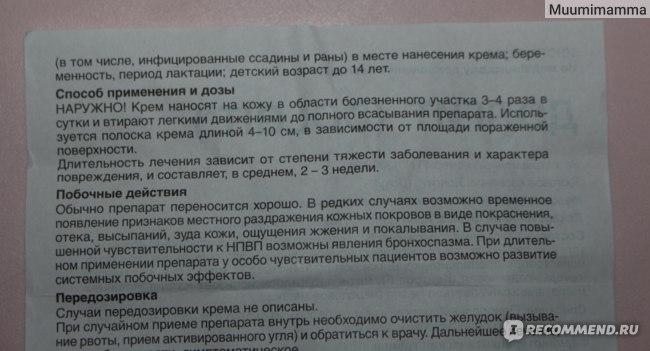 Крем Долгит, инструкция.