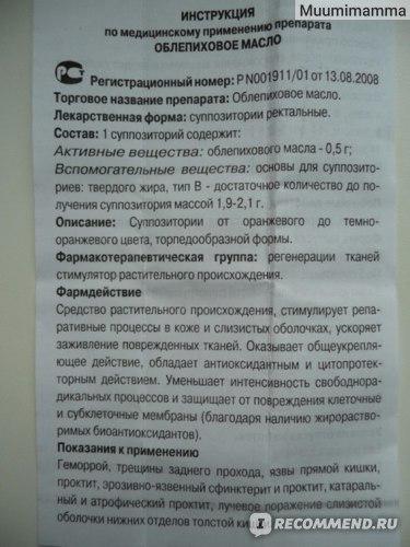 Суппозитории ректальные с облепиховым маслом, инструкция.