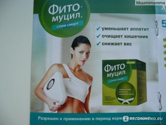 """Растительный препарат """"Фитомуцил слим смарт"""", инструкция."""