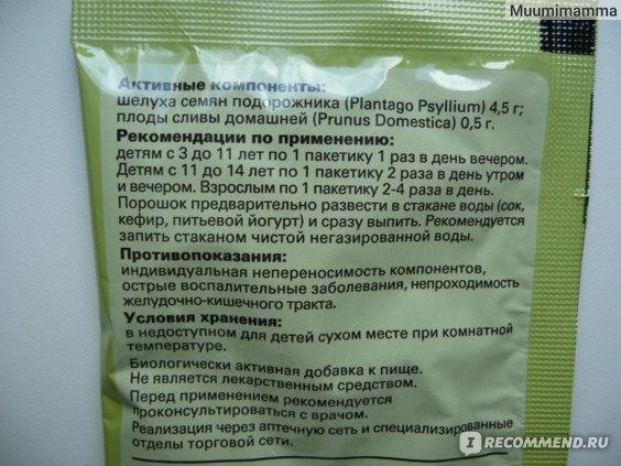 """Растительный препарат """"Фитомуцил"""", информация о препарате на обратной стороне пакетика."""