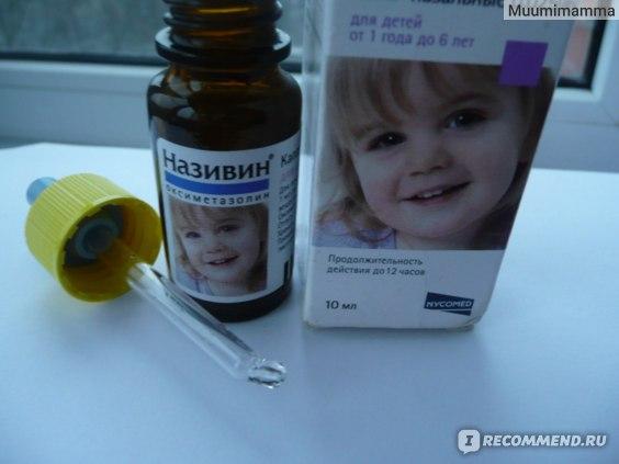 Називин капли 0,025%, для детей от года до 6 лет.