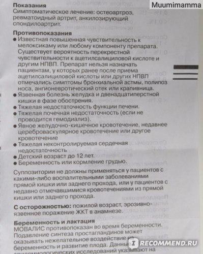мовалис инструкция по применению таблетки цена новосибирск