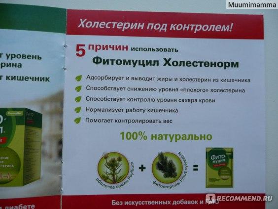 """Растительный препарат """"Фитомуцил холестенорм"""", инструкция."""
