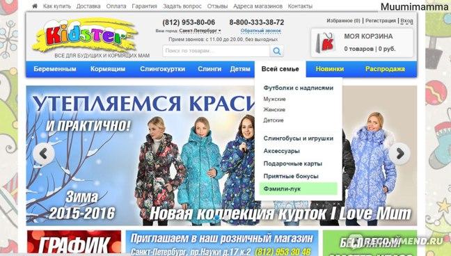 Сайт Kidster.ru - все для беременных и кормящих мам фото