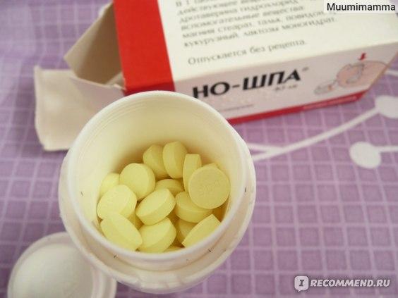 """""""Но-шпа"""", внешний вид таблеток."""