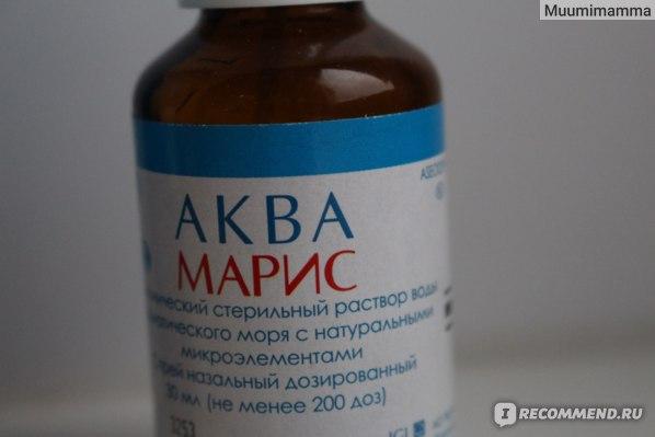 """Спрей назальный """"Аква Марис""""."""