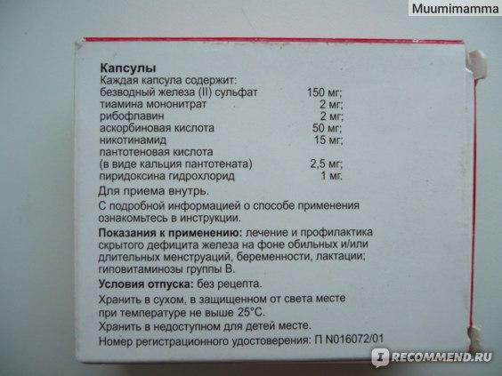 фенюльс 100 инструкция по применению