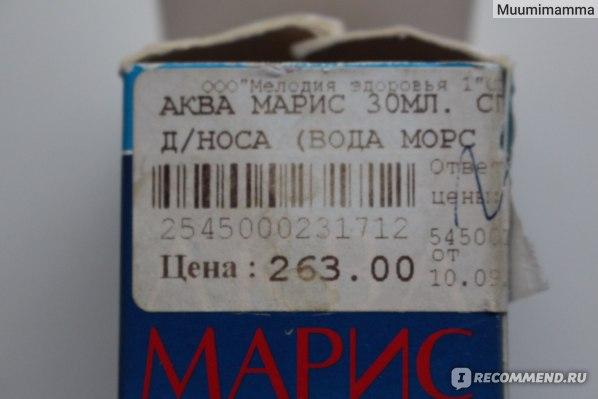 """Спрей назальный """"Аква Марис"""", цена."""