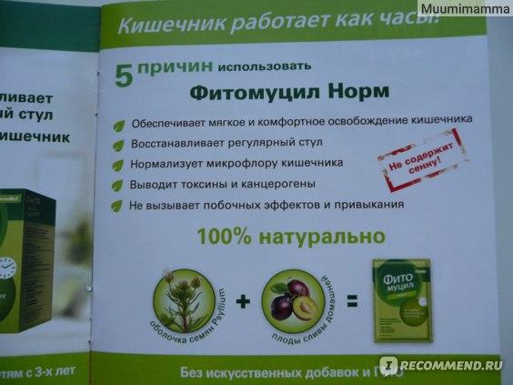 """Растительный препарат """"Фитомуцил"""", инструкция."""