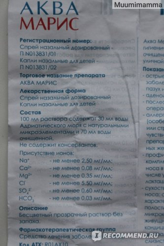 """Спрей назальный """"Аква Марис"""", инструкция."""