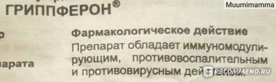 "Капли ""Гриппферон"", инструкция."