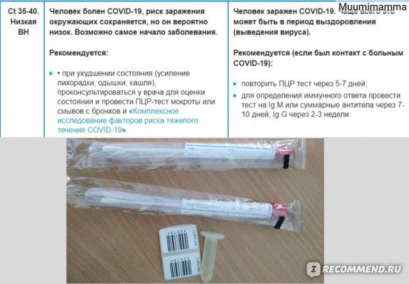 Вакцина от коронавируса Гам-Ковид-Вак Спутник V фото
