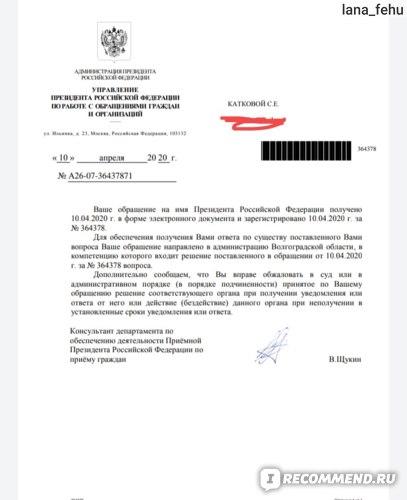 Сайт Управление Президента по работе с обращениями граждан и организаций http://letters.kremlin.ru/  фото