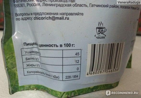 Цикорий растворимый Фиворит Цикорич с экстрактом шиповника фото