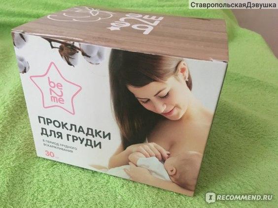 Прокладки для груди Be2me в период грудного вскармливания фото