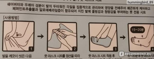 Маска для ног Holika Holika Baby Silky Foot Mask Sheet фото