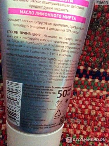 Пилинг-скатка NOVOSVIT Экспресс-маникюр для огрубевшей кутикулы и кожи рук фото