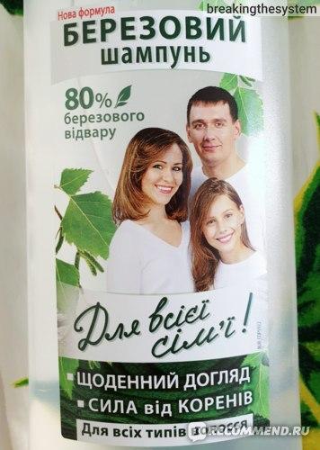Шампунь Чистая линия БЕРЕЗОВЫЙ для всей семьи фото