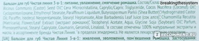 """Бальзам для губ Чистая линия 3-в-1 """"Ромашка и сок алоэ"""" фото"""