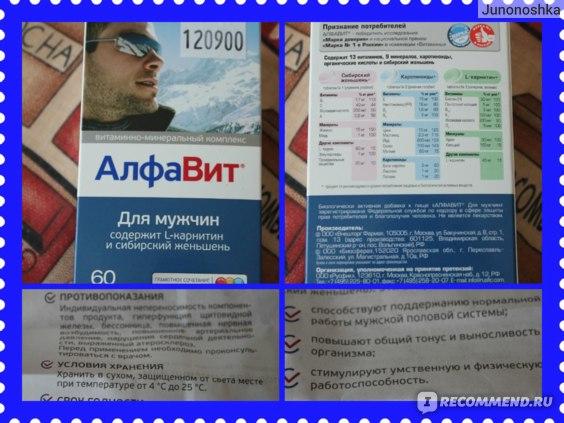 Витаминно-минеральный комплекс Алфавит Для мужчин фото