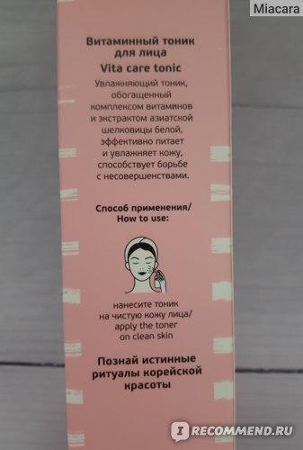 Витаминный тоник для лица Faberlic ISeul фото