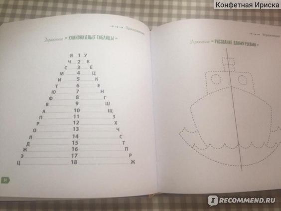 Скорочтение для детей 6-9 лет. Шамиль Ахмадуллин фото