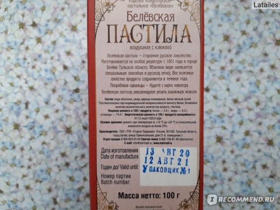 """Белёвская пастила ООО """"ТПК""""Старый традиции"""" воздушная с клюквой фото"""