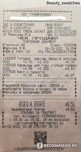 Карандаш Relouis / Релуи ДЛЯ ГЛАЗ СТОЙКИЙ ГЕЛЕВЫЙ PRO фото
