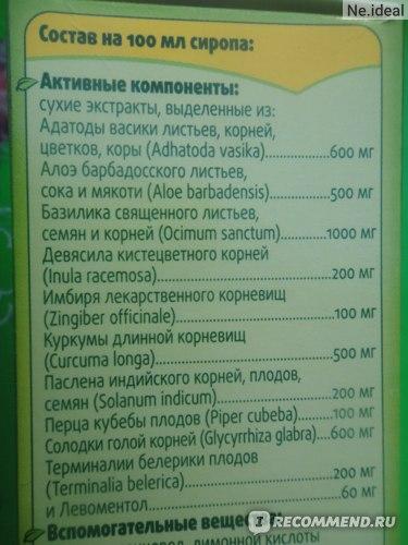 Сироп от кашля Доктор МОМ® для взрослых и детей с 3х лет фото