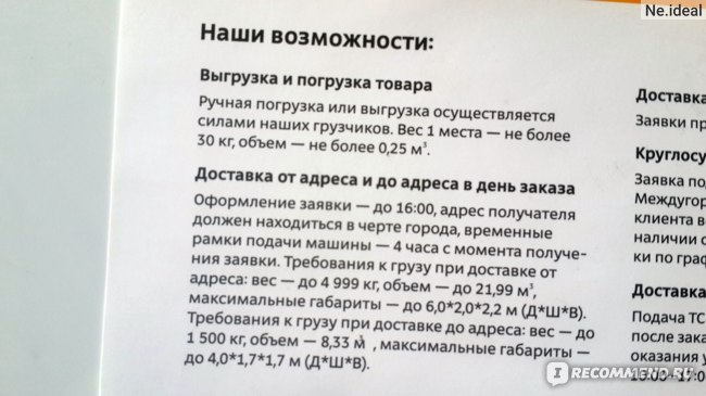 """Транспортная компания """"Деловые линии"""" фото"""