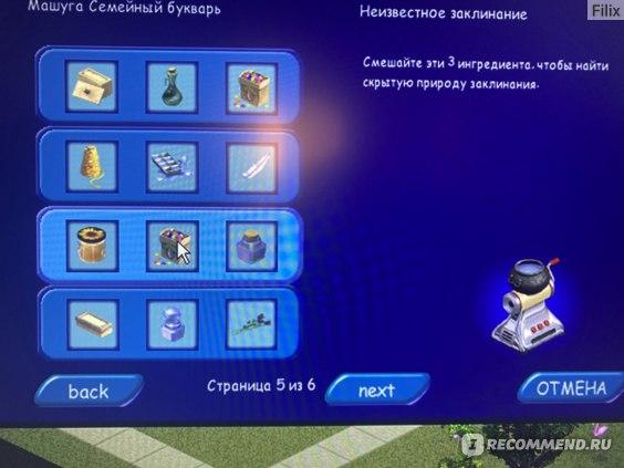 Заклинания в The Sims 'Makin' Magic'