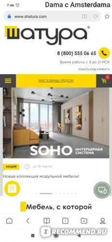 """Сеть мебельных магазинов """"Шатура"""" , Россия фото"""