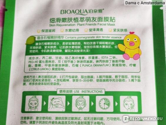 Тканевая маска для лица Bioaqua восстанавливающая  фото