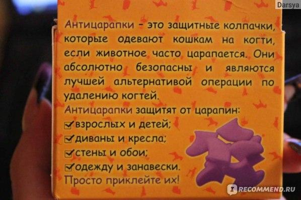 """Защитные колпачки на когти ООО """"Спектр"""" Антицарапки фото"""