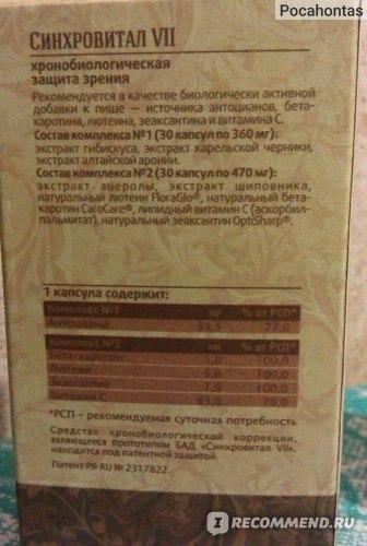 БАД Сибирское здоровье Синхровитал VII Защита зрения фото