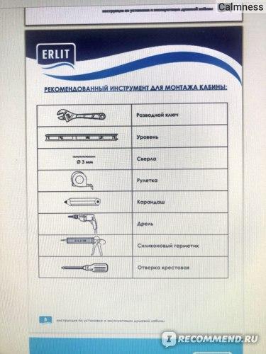 Душевая кабина Erlit ER 4515TP-C4 148*80*215 фото