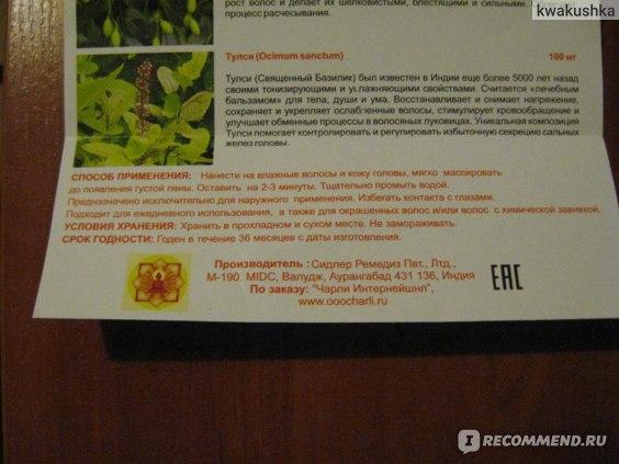 Шампунь Сидлер Ремедиз Пвт. Лтд. (Индия) с Аюрведическим компонентом Амла Ним Тулси (Увлажняющий) фото