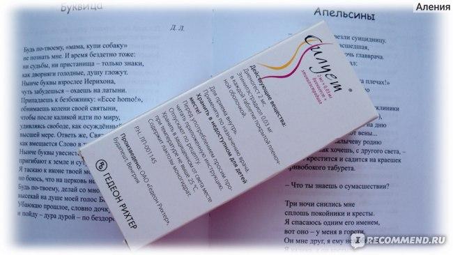 Силует для лечения эндометриоза - отзыв