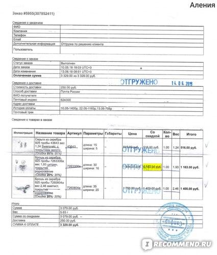 """Брошь ООО """"Аквамарин"""" из серебра 925 пробы 7263306а с цитрином фото"""