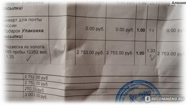 Подвеска ЮЗ Аквамарин из золота 585 пробы 12262 вес 1,33 фото
