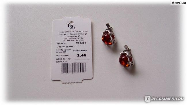 Серьги Сувениры Балтики из серебра 925 пробы 912383 с янтарем фото