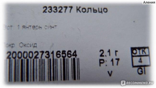Кольцо Фабрика Приволжский Ювелир Серебро 925 пробы 233277 вес 2,10 янтарь фото