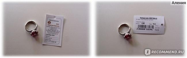 Кольцо Красная Пресня серебро 925 вставка султанит иск. 2387798-22 отзывы