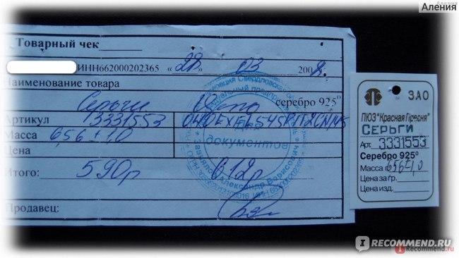 """Серьги ЗАО """"Красная Пресня"""" с жемчугом Арт. 3331553 фото"""