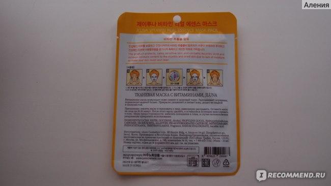 Тканевая маска для лица Jluna с витаминами отзывы
