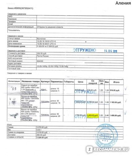 """Брошь ООО """"Аквамарин""""  из серебра 925 пробы 7260804 с аметистом фото"""