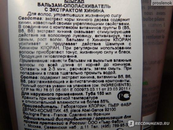 Бальзам-ополаскиватель Klorane с экстрактом хинина фото