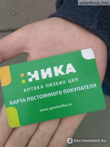 """Сеть аптек """"Ника"""" (Россия), Москва фото"""