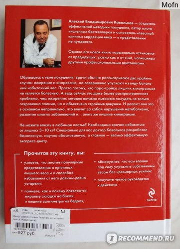 Ковальков Похудеть Навсегда. Диета Ковалькова, 1 этап (меню). Основные принципы методики похудения доктора Ковалькова